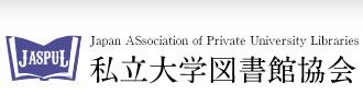 私立大学図書館協会